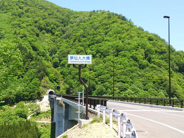 Sukawa-Onsen